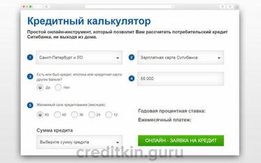 Кредиты только с паспортом без 2 ндфл