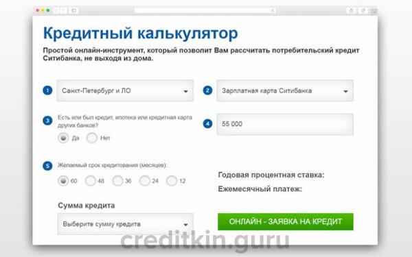 калькулятор кредита с остаточным платежом онлайн такси gett служба поддержки