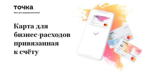 Сбербанк бизнес онлайн как перевести деньги со счета на карту физ.лица пошагово