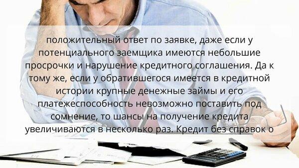 Взять кредит без кредитной истории в омске кредит онлайн вебмани с аттестатом формальный