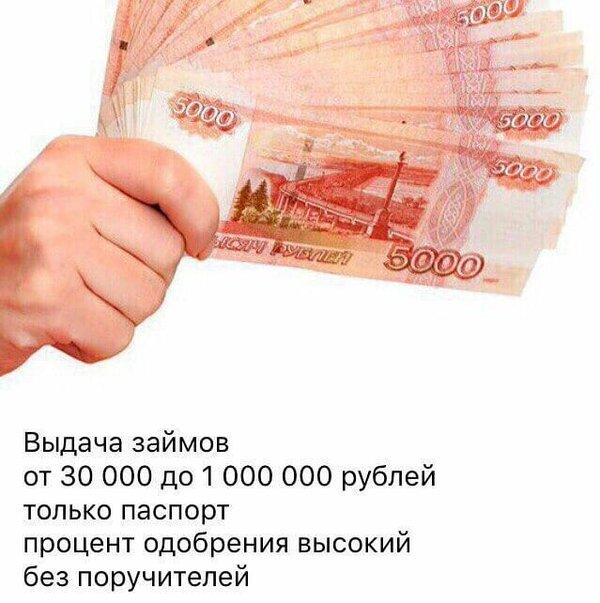 взять займ должникам