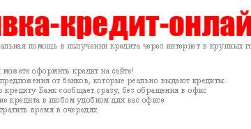 займы онлайн на карту без отказа на карту tutzaimyonline.ru