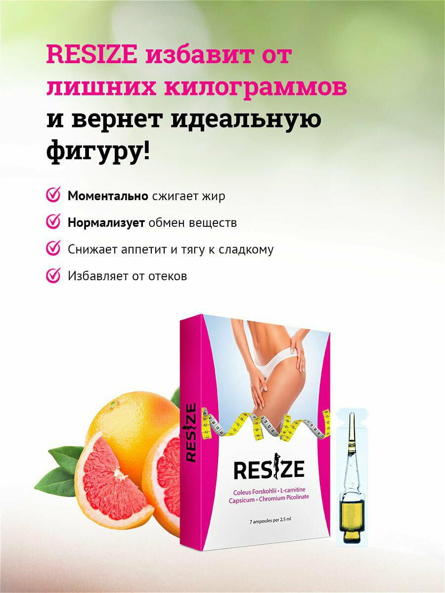 RESIZE для похудения в Обнинске