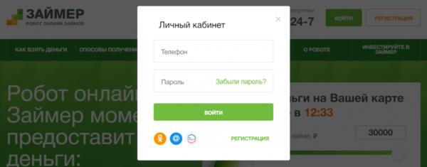онлайн займы моментально выгодный кредит наличными сбербанк