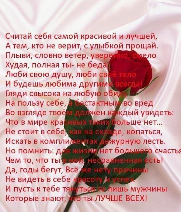 Стихи открытки любимой женщине