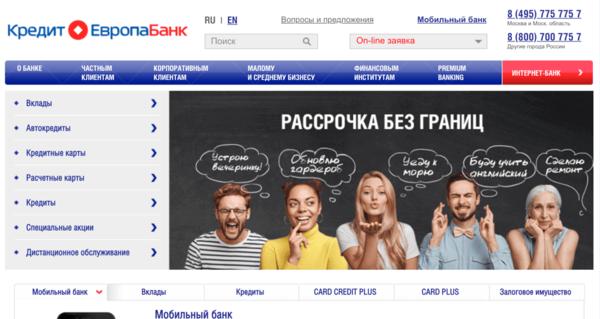 Кредит москва банк официальный сайт вклады