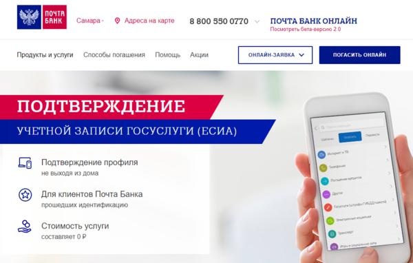 оплата кредита в почта банк онлайн кредит только с паспортом в москве
