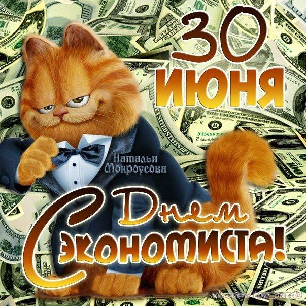 Прикольные открытки экономисту, днем
