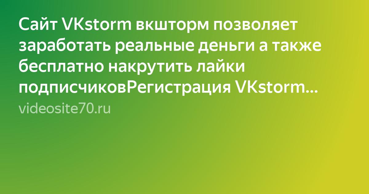 Сайт VKstorm вкшторм позволяет заработать реальные деньги а также бесплатно накрутить лайки подписчиковРегистрация VKstorm httpvkstormruref3009Заработок в соцсетях Vlike