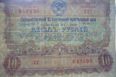 облигации внутреннего государственного валютного займа рефинансировать кредит в екатеринбурге