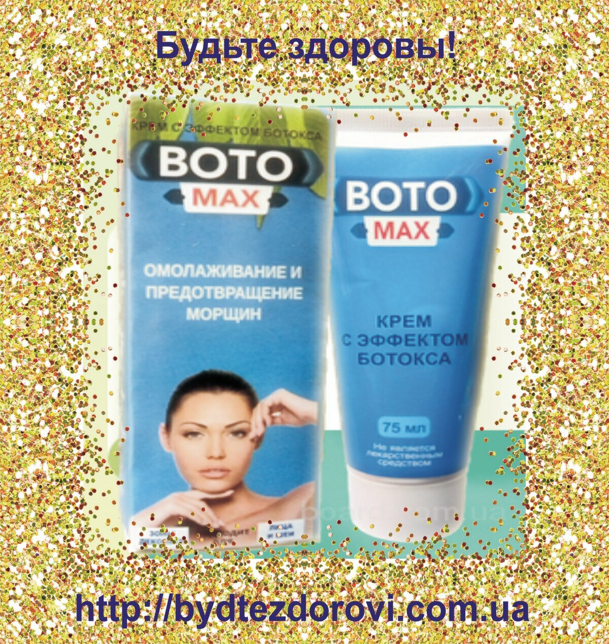 BOTO MAX - крем-спрей с эффектом ботокса в Екатеринбурге