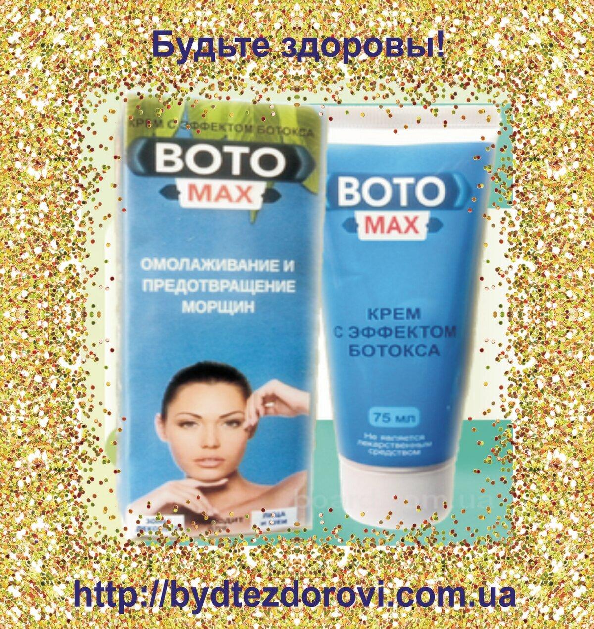 BOTO MAX - крем-спрей с эффектом ботокса в Мамадыше