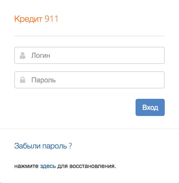 Кредит под залог автомобиля в банке без справки о доходах новосибирск