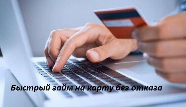кредит 0 на 30 дней