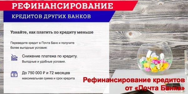Почта банк рефинансирование кредита онлайн муниципальный банк абакан взять кредит