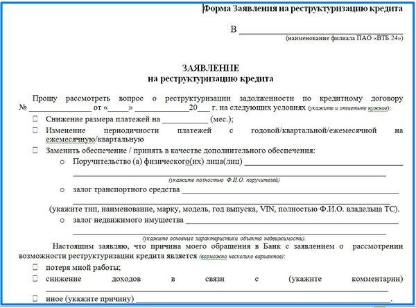 Реструктуризация кредита онлайн заявка на кредит как взять потребительский кредит в калининграде