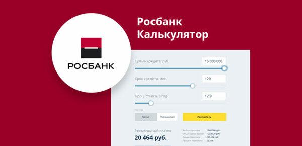 Калькулятор на кредит в росбанке онлайн взял бракованный товар в кредит