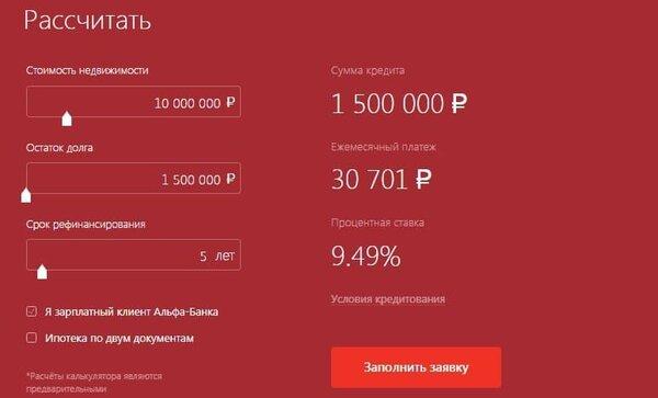 потребительский кредит 500 000 займ без отказа томск