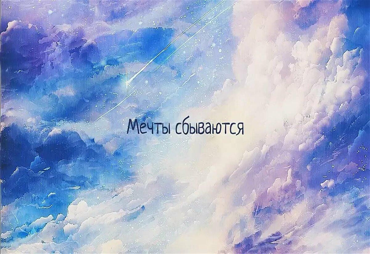 Мечты любят сбываться картинка
