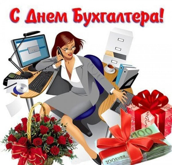 Анимация фото, открытка всемирный день бухгалтера