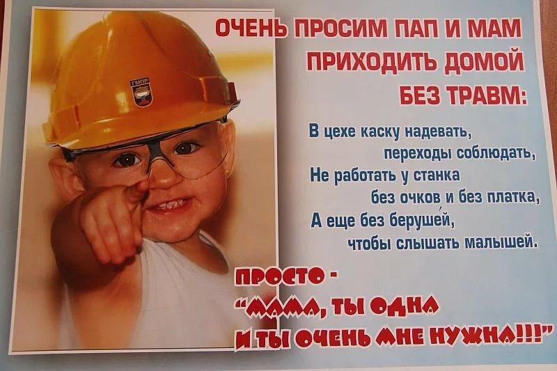 шуточные стихи по охране труда любую