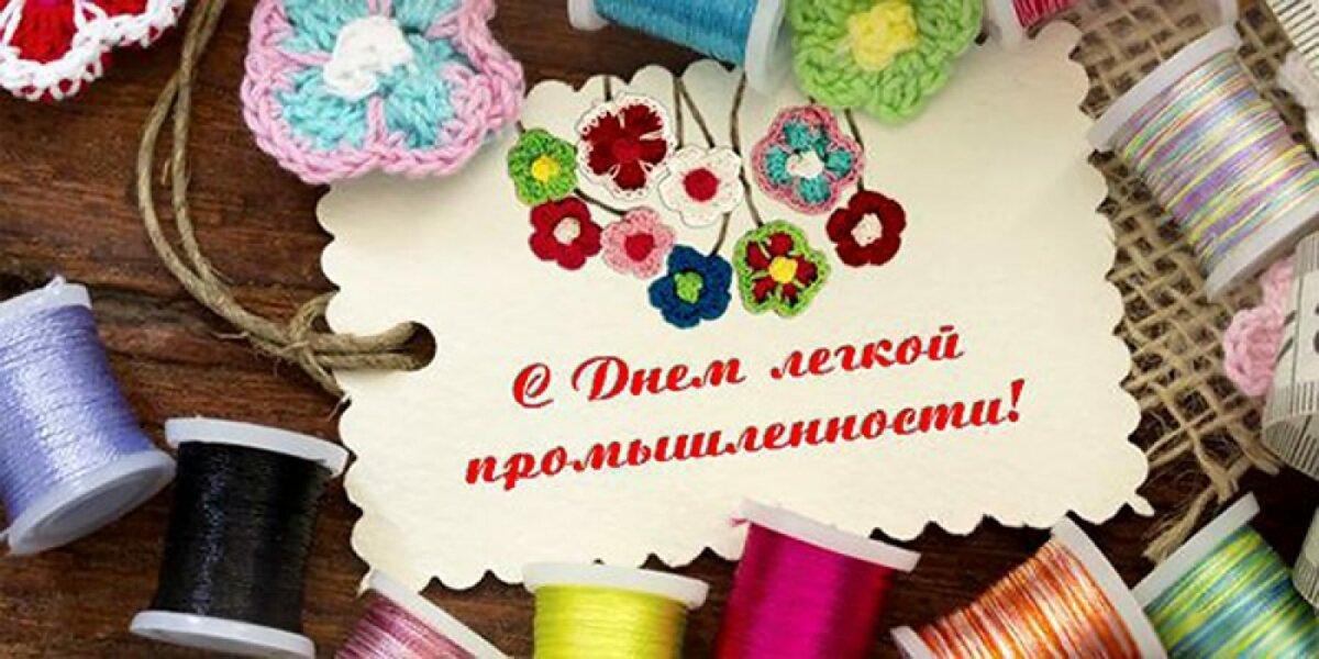 Поддержку открытки, день промышленности картинки