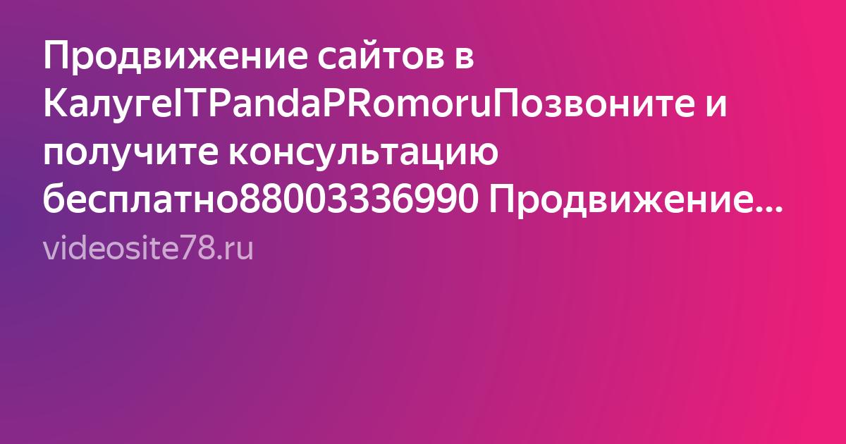 Продвижение сайтов орск официальный сайт компании краз