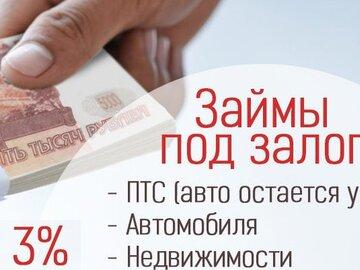 займер взять кредит онлайн
