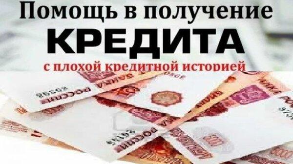 кредит рефинансирование без доходов