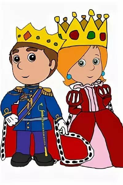 Королева и король картинки для детей