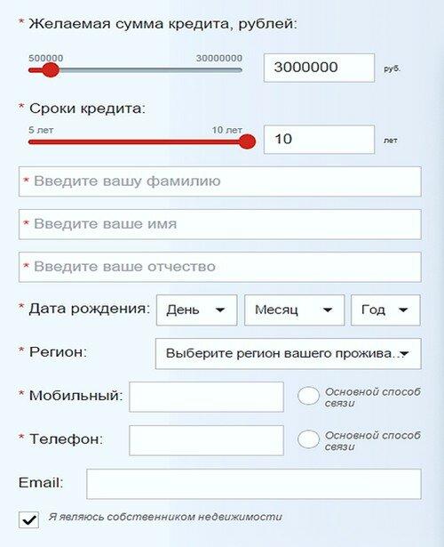 совкомбанк оформить кредит онлайн заявку займ честное слово онлайн заявка vsemikrozaymy.ru