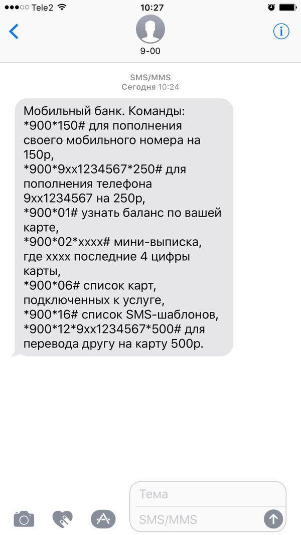 пополнить баланс теле2 с банковской карты без комиссии сбербанк через смс 900