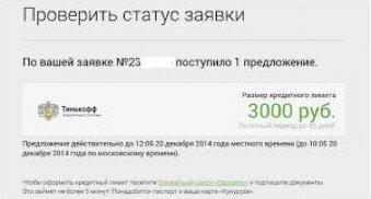 Оформить кредитную карту тинькофф онлайн с моментальным решением в спб отзывы