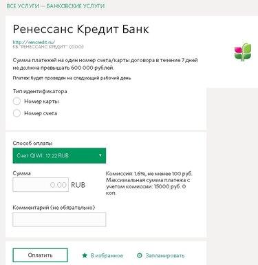 Кредитный калькулятор русский стандарт потребительский кредит онлайн банки россии в которых можно получить кредит