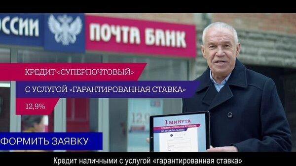 почта банк кредит наличными онлайн заявка энгельс