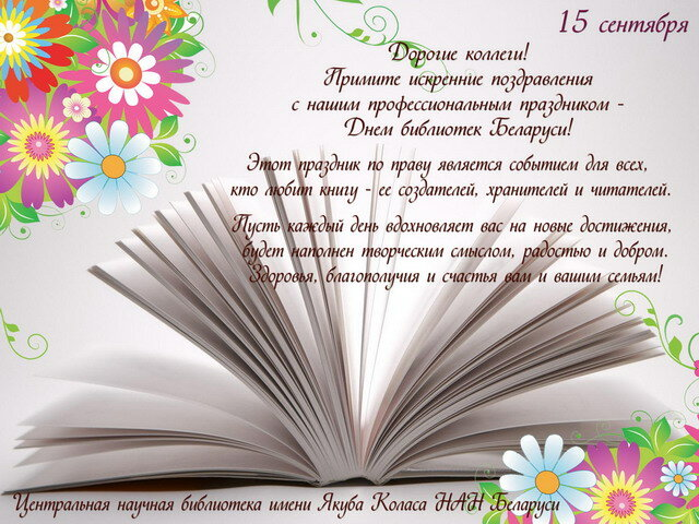 дальнейшем поздравление библиотекаря с юбилеем библиотеки лучшим поздравлением