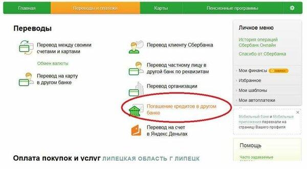 Регистрация личного кабинета Русский Стандарт – войти в интернет банк.