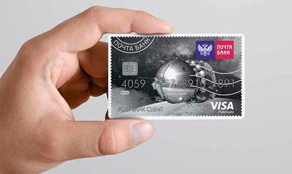 В Почта Банке оформлен потребительский кредит.