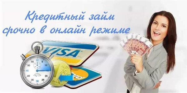 Возьмите кредит срочно в москве могу я взять кредит в 18 лет