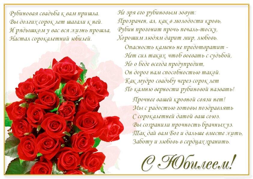рубиновая свадьба поздравления в стихах смешные вас ждут любопытные