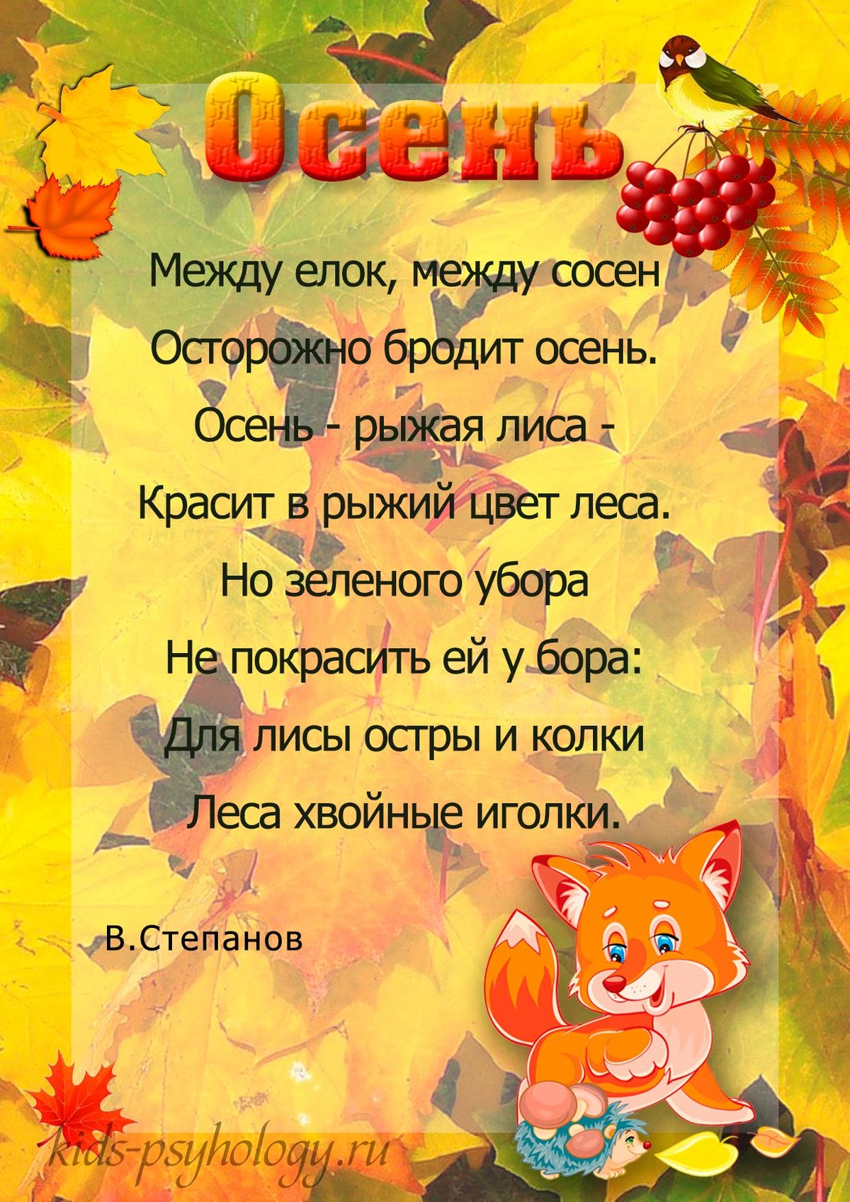 Стих про осень картинки