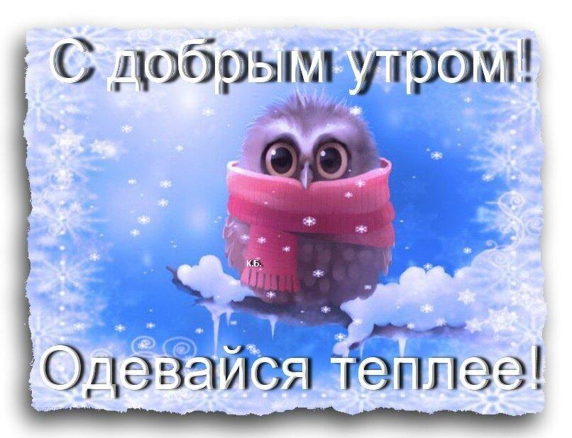 Картинки с добрым утром субботы прикольные зимние