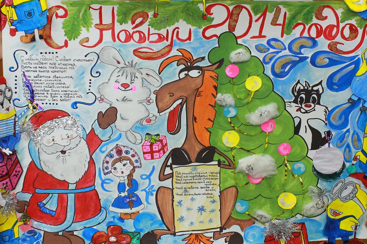 Новогодние картинки для плаката рисовать, мир открыток