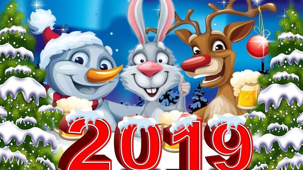 Ноября открытки, прикольные картинки с наступающим новым годом 2019 красивые