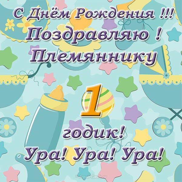 Поздравления годовалому племяннику с днем рождения