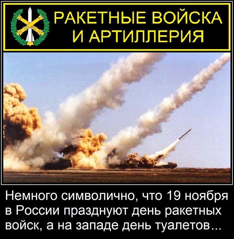 С днем ракетных войск и артиллерии картинки гиф