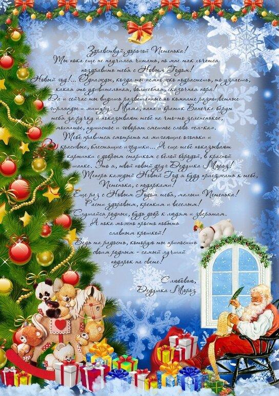 Новогоднее поздравление от деда мороза милана