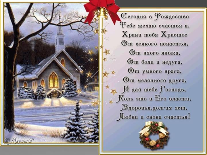 Ответная открытка на поздравление с рождеством, прикольные картинки
