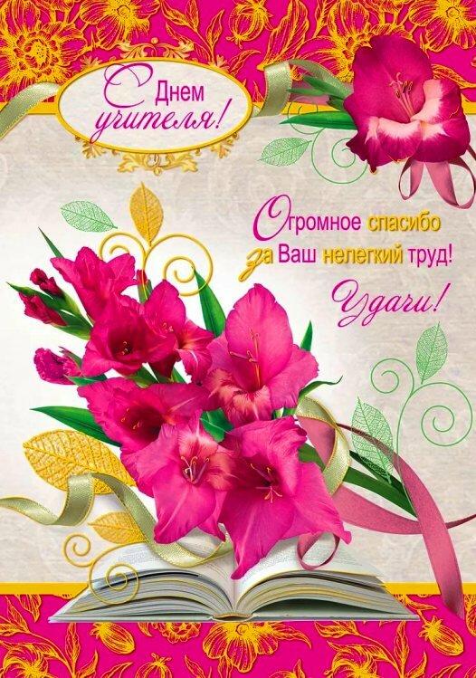 Днем рождения, открытки ко дню учителя распечатать красивые цветные