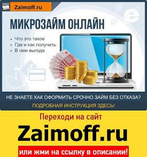 Онлайн займы по системе контакт без отказов. Займы онлайн срочно без проверок и отказа!!!  ..................↓↓↓↓↓ ЖМИ НА ССЫЛКУ ↓↓↓↓↓   . . . Скопируйте и перейдите по ссылке ➜ zaimoff.blogspot.com ================================ Займы через систему Контакт с онлайн переводом по всей России Онлайн займы через систему контакт. Круглосуточно без отказа получить срочный займ онлайн переводом через систему Контакт ... Инструкция получение займа онлайн с перечислением на систему ... ? ТОП-10 Займы через систему Контакт без отказов - мгновенно и ... Срочный онлайн займ через систему Контакт без отказов ... Займ через систему переводов Контакт без отказов - Займ.ком Онлайн займы по системе контакт без отказов  Нас также находят по фразам:  Брать займы онлайн  Займы онлайн сызрань  Займ мигом онлайн заявка  Онлайн займ на карту без отказа москва  Займы онлайн моментально с плохой кредитной  Ооо онлайн займ официальный сайт  Займ на карту онлайн новые мфо  Новые займы 2017 онлайн на карту  Выручайка займы онлайн  Манимен займ онлайн на карту личный кабинет  Малоизвестные займы онлайн  Онлайн займы на карту маэстро сбербанка  Робот займов онлайн на карту  Займ онлайн большая сумма  Займ на карту тинькофф онлайн  Платиза займ онлайн  Займ мили заявка онлайн  Займ онлайн цб рф  Онлайн заявка на займ без процентов  Онлайн займы мгновенно без звонков  Займ в евросети на карту кукуруза онлайн  Займы онлайн на карту 100000 рублей  Онлайн займ 911  Займ деньги онлайн срочно без отказа  Фаст займ онлайн заявка  Плохо без денег займ онлайн  Турбо займ онлайн личный  JKhgdrtYHN Онлайн займы по системе контакт без отказов